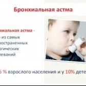 Алергія - перший крок до бронхіальної астми!