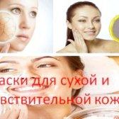 Маски для сухої і чутливої шкіри