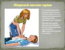 Як самому зробити непрямий масаж серця?