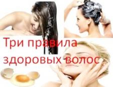 Три правила здорового волосся